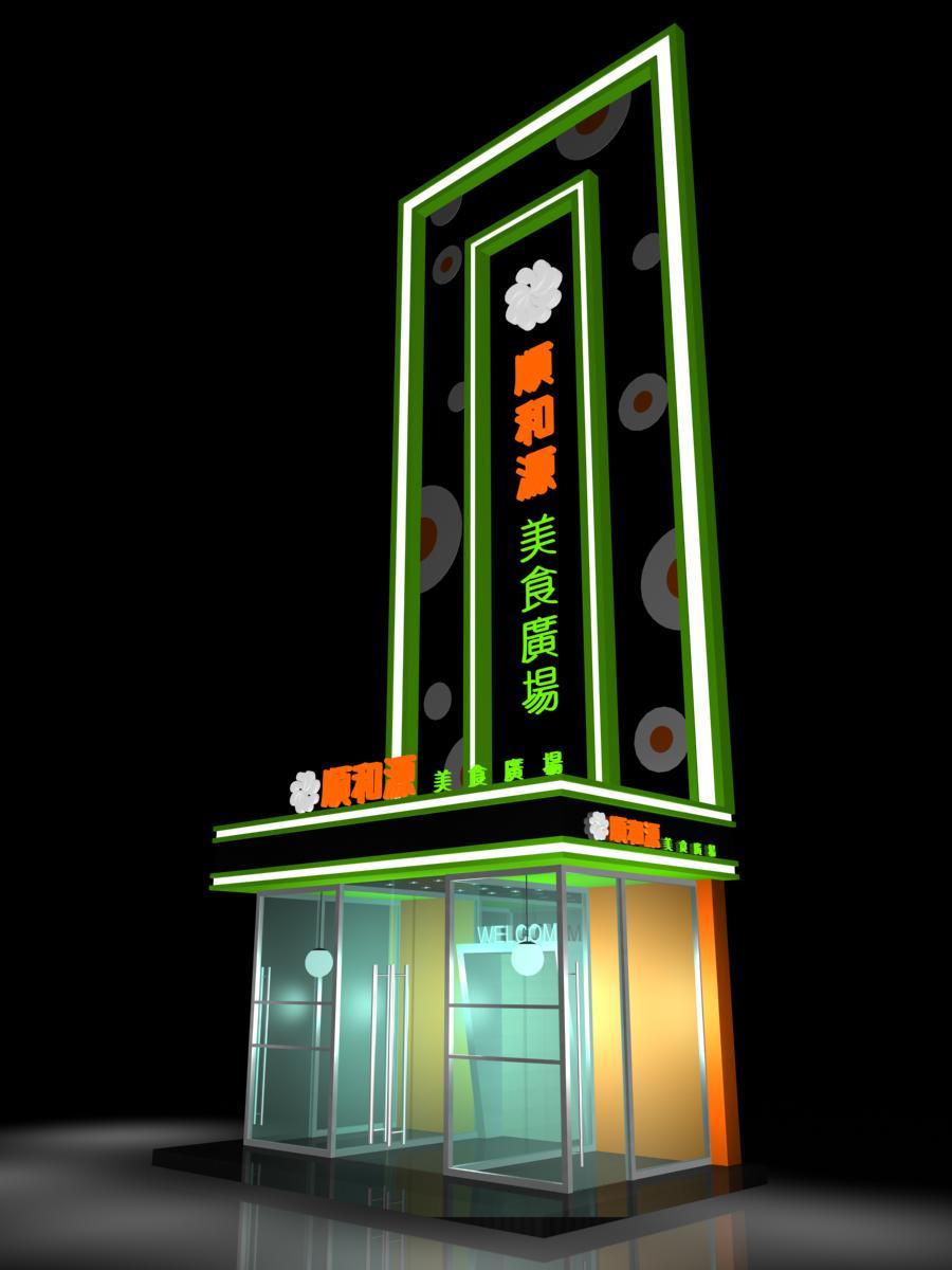顺和源美食广场快餐厅装修设计