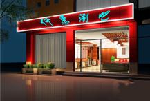 仟惠涮吧餐厅装修
