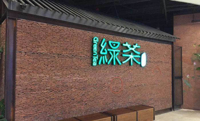 绿茶中餐厅设计       600㎡
